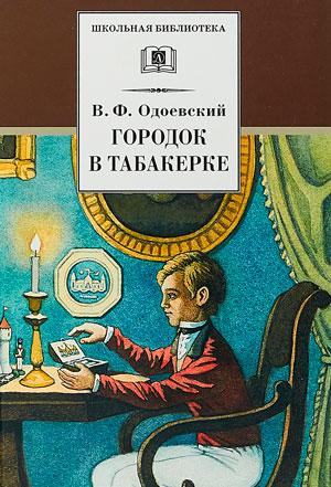 Городок в табакерке — Владимир Одоевский