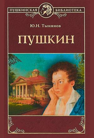 Пушкин — Тынянов Ю.Н.