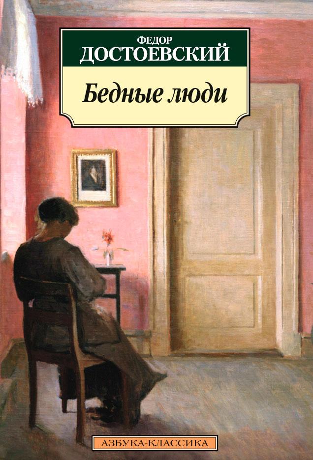 Бедные люди — Достоевский Ф.М.
