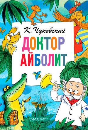 Доктор Айболит — Чуковский К.И.