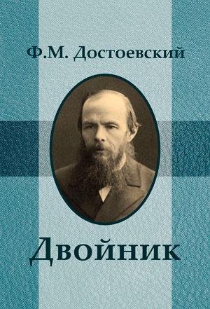 Двойник — Достоевский Ф.М.