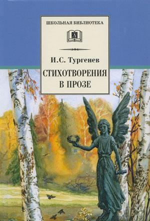 Стихотворения в прозе — Тургенев И.С.