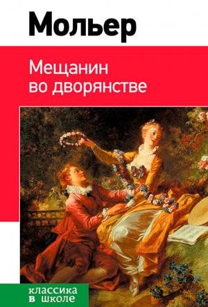 Мещанин во дворянстве — Жан-Батист Мольер