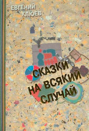Сказки на всякий случай — Евгений Клюев