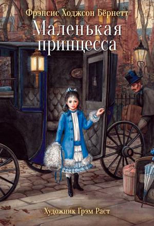 Маленькая принцесса, или История Сары Кру — Фрэнсис Бёрнетт