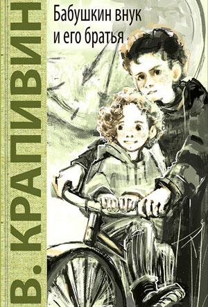 Бабушкин внук и его братья — Владислав Крапивин