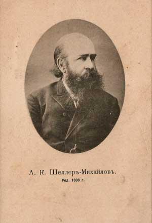 Господин пророк — Шеллер-Михайлов А.К.