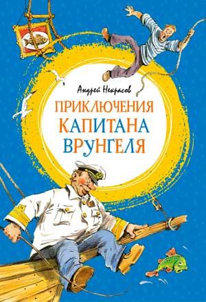 Приключения капитана Врунгеля — Александр Некрасов