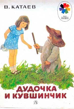 Дудочка и кувшинчик — Валентин Катаев