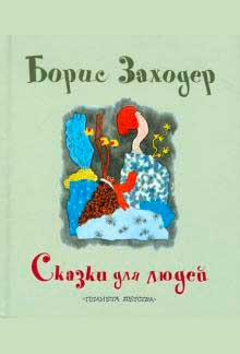 Сказки для людей — Борис Заходер