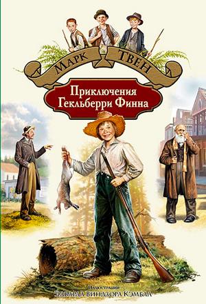 Приключения Гекльберри Финна — Марк Твен