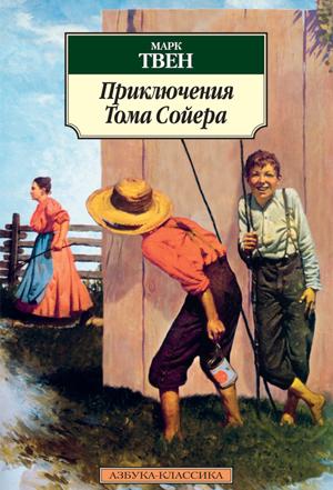 Приключения Тома Сойера — Марк Твен