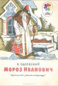 Мороз Иванович — Владимир Одоевский