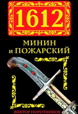 1612. Минин и Пожарский — Поротников В.П.