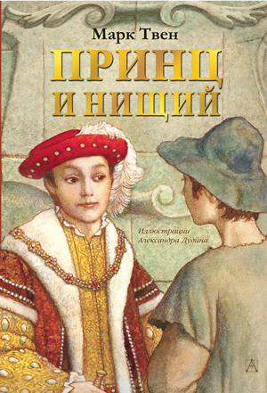 Принц и нищий — Марк Твен
