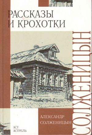 Рассказы и крохотки — Солженицын А.И.