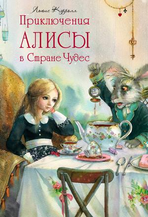 Алиса в Стране чудес — Льюис Кэролл