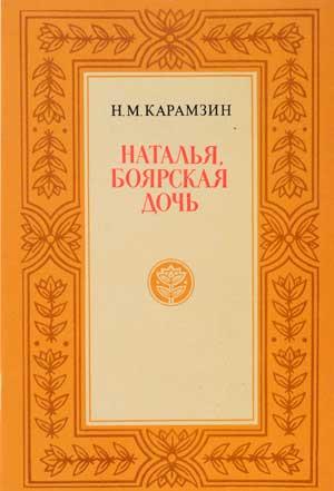 Наталья, боярская дочь — Карамзин Н.М.