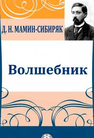 Волшебник — Мамин-Сибиряк Д.Н.