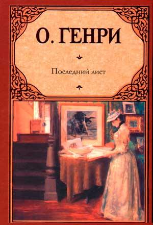 Последний лист — О. Генри