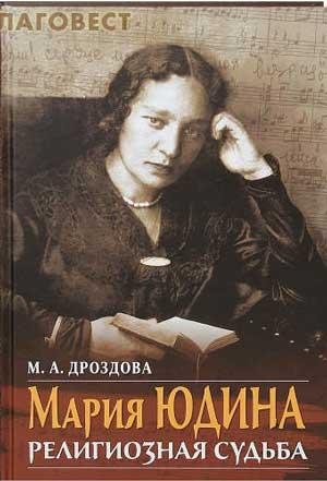 Мария Юдина: Религиозная судьба — Дроздова М.А.