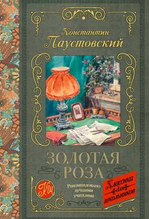 Золотая роза — Паустовский К.Г.