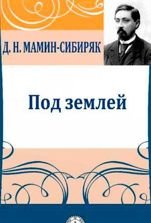 Под землей — Мамин-Сибиряк Д.Н.