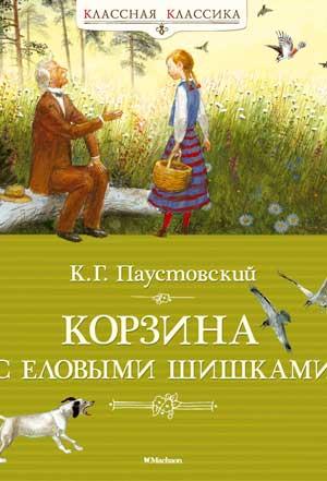 Корзина с еловыми шишками — Паустовский К.Г.