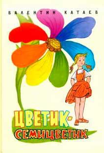 Цветик-семицветик — Валентин Катаев