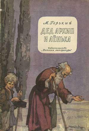 Дед Архип и Лёнька — Горький А.М.