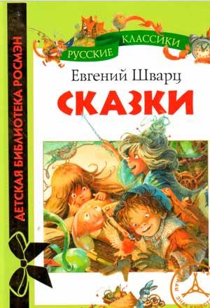 Сказки — Евгений Шварц