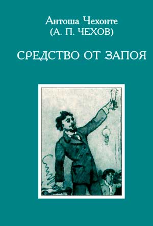 Средство от запоя — Чехов А.П.