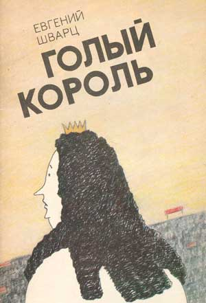 Голый король — Евгений Шварц