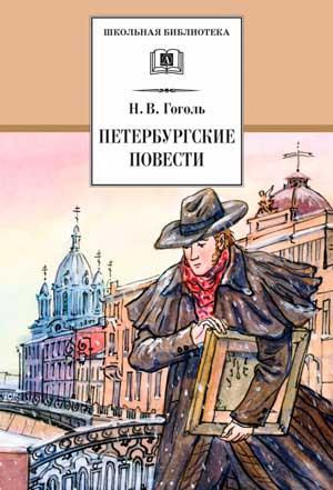 Петербургские повести — Николай Гоголь