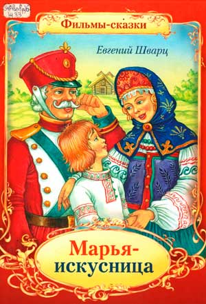 Марья-искусница — Евгений Шварц