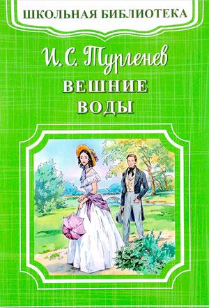 Вешние воды — Тургенев И.С.