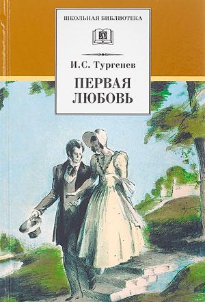 Первая любовь — Тургенев И.С.