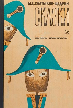 Сказки — Салтыков-Щедрин М.Е.