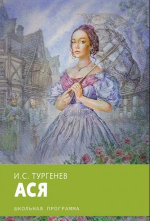 Ася — Тургенев И.С.