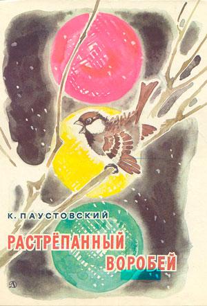 Растрепанный воробей — Паустовский К.Г.