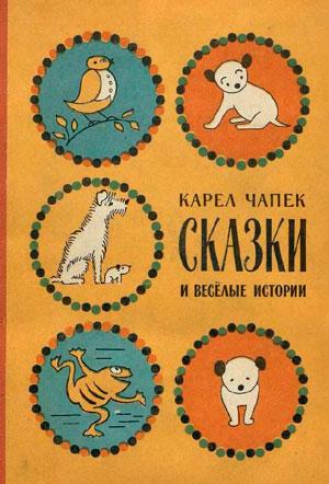 Сказки и веселые истории — Карел Чапек