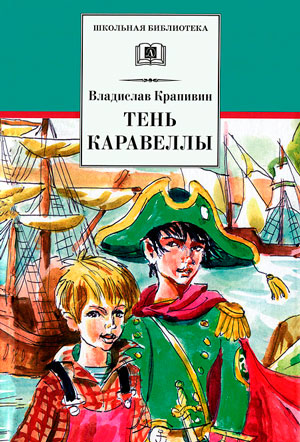 Тень Каравеллы — Владислав Крапивин