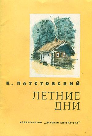 Летние дни — Паустовский К.Г.
