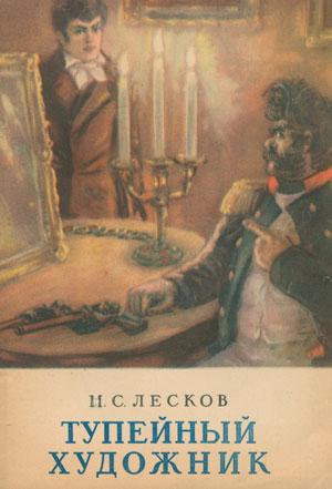 Тупейный художник — Лесков Н.С.