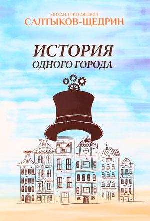 История одного города — Салтыков-Щедрин М.Е.