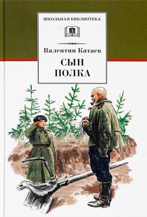 Сын полка — Валентин Катаев
