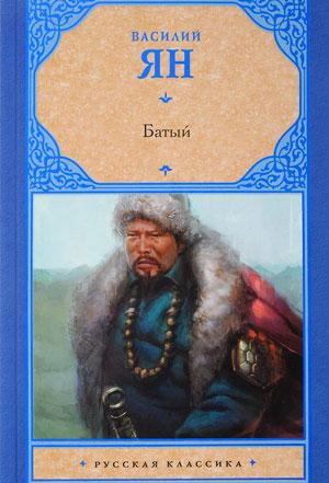 Батый — Василий Ян