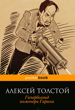 Гиперболоид инженера Гарина — Толстой А.Н.