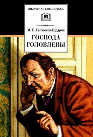 Господа Головлевы — Салтыков-Щедрин М.Е.