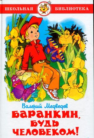 Баранкин, будь человеком! — Медведев В.В.